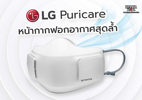 LG Puricare หน้ากากกรองอากาศสุดล้ำ