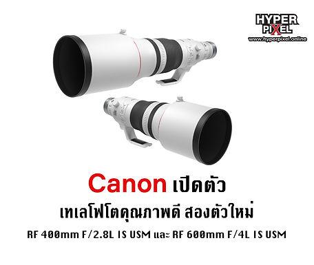 Canon เปิดตัวเทเลโฟโต้สองตัวใหม่ RF-mount RF 400mm F2.8L IS USM และ RF 600mm F4L IS USM