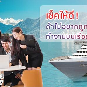เช็คให้ดี! ถ้าไม่อยากถูกหลอกไปทำงานบนเรือสำราญ