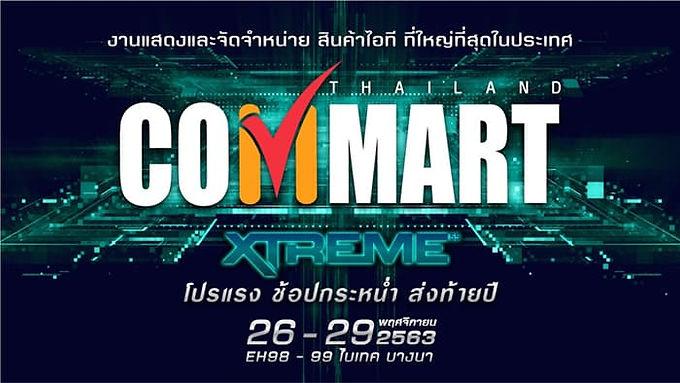 งาน COMMART XTREME โปรแรง ช้อปกระหน่ำ ส่งท้ายปี 63