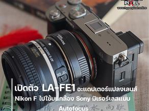 เปิดตัว!! LA-FE1 อะแดปเตอร์แปลงเลนส์ Nikon F ไปใช้บนกล้อง Sony มิเรอร์เลสแบบ Autofocus