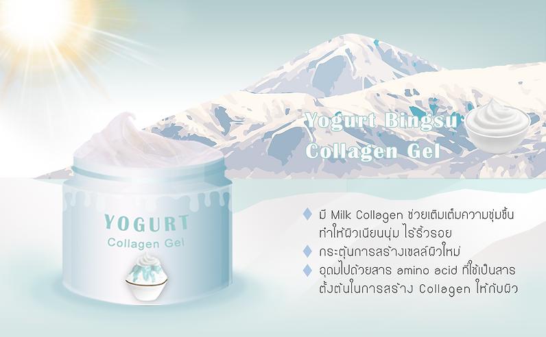 yogurt.png