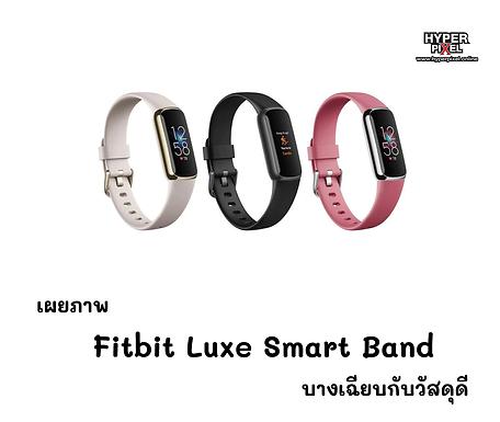 เผยภาพ Fitbit Luxe Smart Band บางเฉียบ