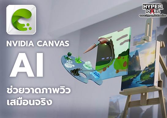 NVIDIA CANVAS รังสรรค์ภาพวาดเด็กน้อยสู่ภาพเสมือนด้วย AI