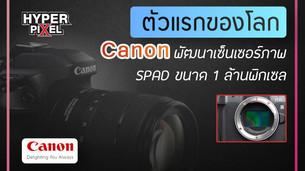 ตัวแรกของโลก ! Canon พัฒนาเซ็นเซอร์ภาพ SPAD ขนาด 1 ล้านพิกเซล
