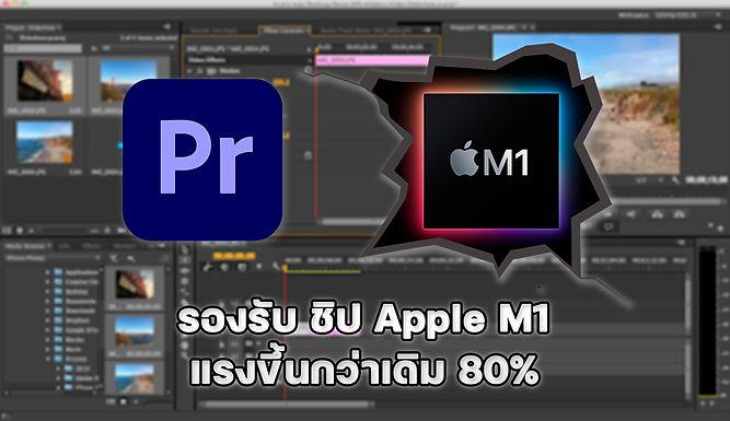 อัพเดต Premiere Pro รองรับชิป Apple M1 ได้แล้ว !!