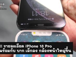 หลุด!! ม็อคอัพ iPhone 13 Pro บากเล็กลง กล้องหน้าใหญ่ขึ้น