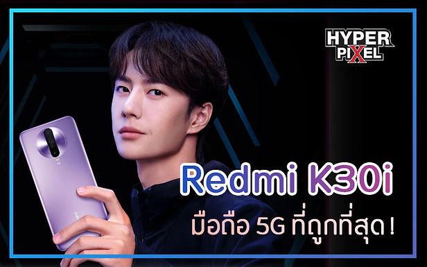 วางขายแล้ว Redmi K30i มือถือ 5G ที่ถูกที่สุด