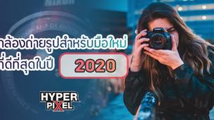 กล้องถ่ายรูปสำหรับมือใหม่ที่ดีที่สุดในปี 2020