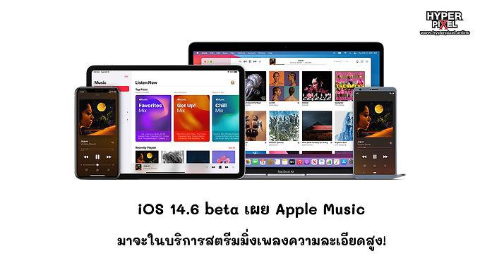 iOS 14.6 beta เผย Apple Music มาจะในบริการสตรีมมิ่งเพลงความละเอียดสูง!