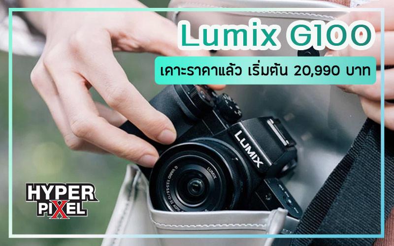 LumixG100