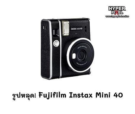 Fujifilm Instax Mini 40 เตรียมเปิดตัว มาพร้อมฟิล์มใหม่