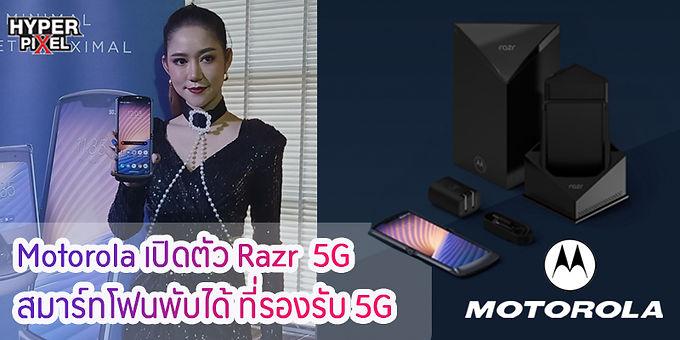 Motorola เปิดตัว Razr 5G สมาร์ทโฟนพับได้รุ่นแรกของค่าย ที่รองรับ 5G