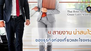 4 สายงาน น่าสนใจ ของธุรกิจท่องเที่ยวและโรงแรม