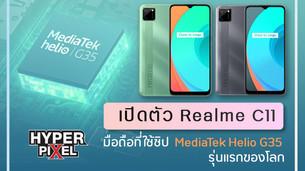 เปิดตัว Realme C11 มือถือที่ใช้ชิป MediaTek Helio G35 รุ่นแรกของโลก