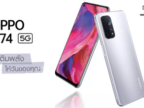 OPPO A74 5G มาถึงไทยแล้ว พร้อมชิปเซ็ต Snapdragon 480 หน้าจอ 90Hz