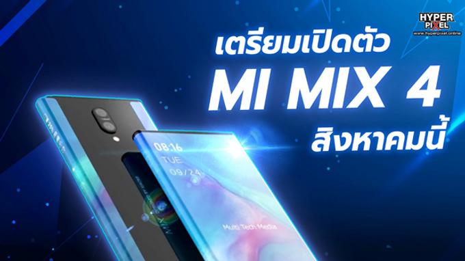 เปิดตัว Mi Mix 4 สิงหาคมนี้
