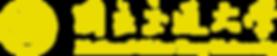 NCTU logo_y.png