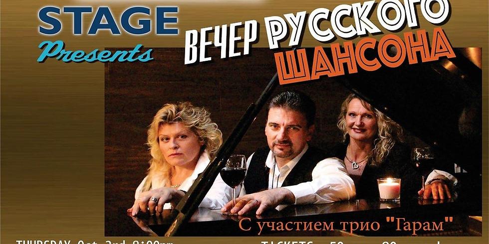 Russian Chanson Night