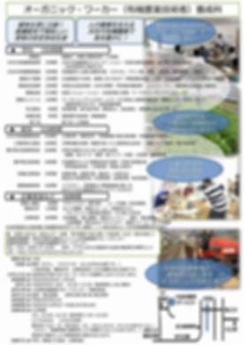 ★4 チラシ原稿_第14期オーガニックワーカー養成科_A4_v10p2s.jpg