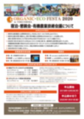 宿泊・懇親会・有機農業技術会議について-1.jpg