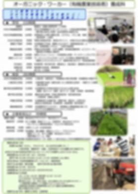 ★チラシ原稿_第16期オーガニックワーカー養成科_A4_v18_p2s.jpg