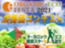 栄養価コンテスト_OEF2021ロゴ入り.png
