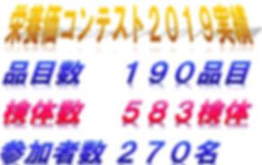 栄養価コンテスト2019結果.jpg