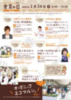 24日_リーフレット_食育の日-2.jpg