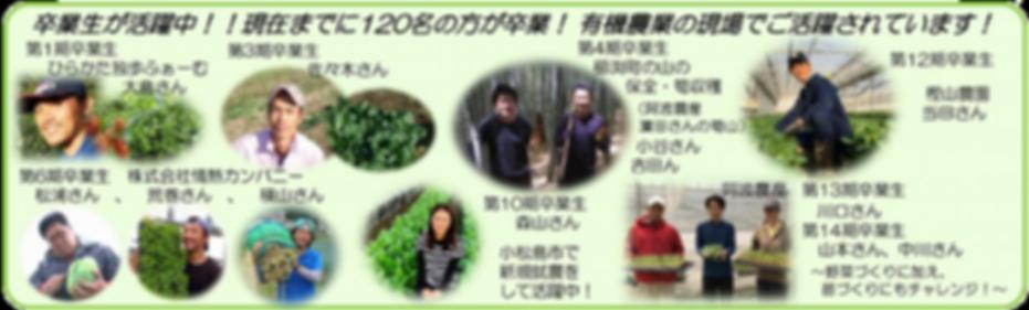 第16期チラシ_卒業生.png