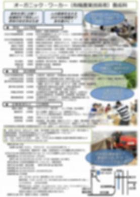 ★6 チラシ原稿_第15期オーガニックワーカー養成科_A4_v3-6-2.jpg