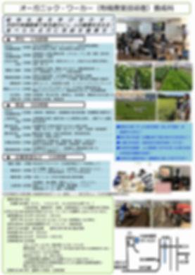 ★チラシ原稿_第17期オーガニックワーカー養成科_A4_v10_p2s.jpg