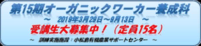 募集タイトル第15期.png