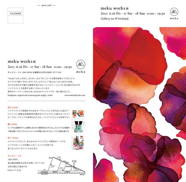 meku works 展