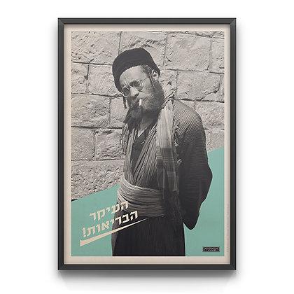 Rabi & cigarette in Zefat | 1937
