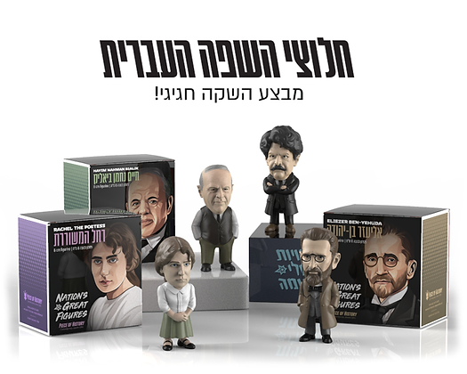 חלוצי השפה העברית - מבצע השקה