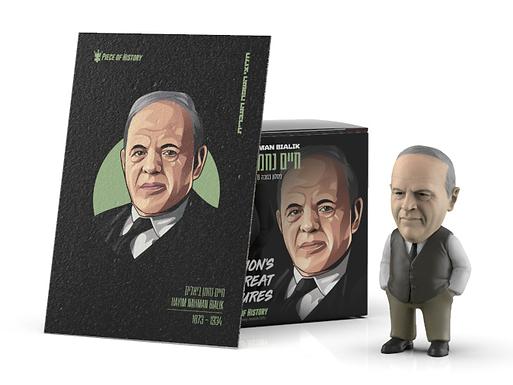 Haim Nachman Bialik Figurine