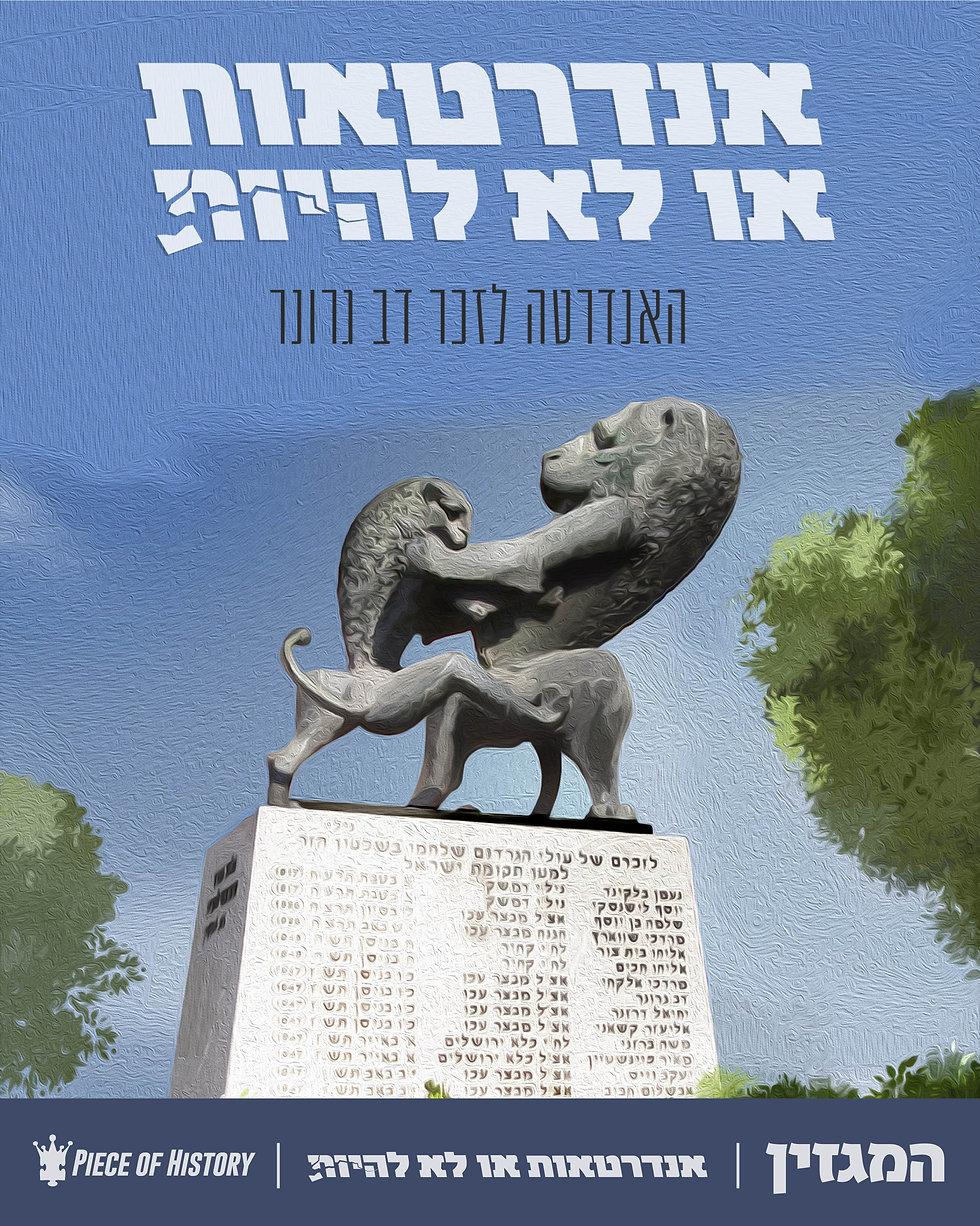 אנדרטת דב גרונר