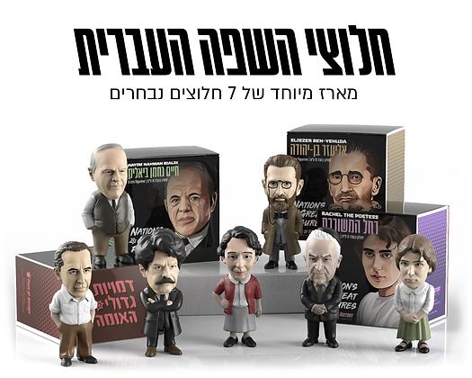 מארז חלוצי השפה העברית