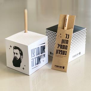 Herzl-cube.jpg