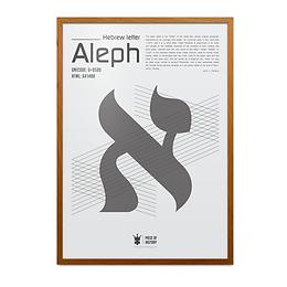 Aleph: Hebrew Typography Print