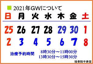 GW2022年案内.jpg