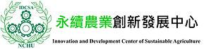 永續logo長.jpg