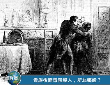 Wiz科普 | 十 九 世 紀 絕 命 毒 師 與 斷 頭 臺