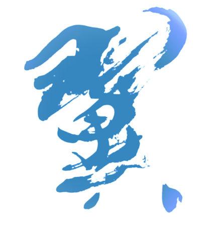 tsubasa%2520shodoi_edited_edited.jpg
