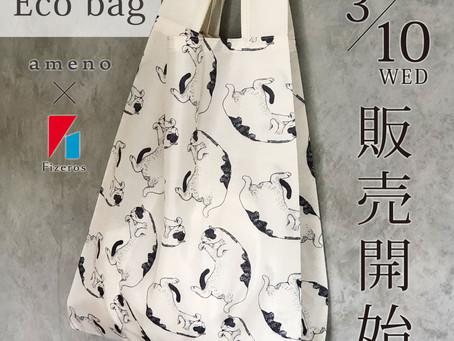 抗ウィルス加工 Eco Bag