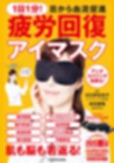 アイマスク本_帯あり.jpg