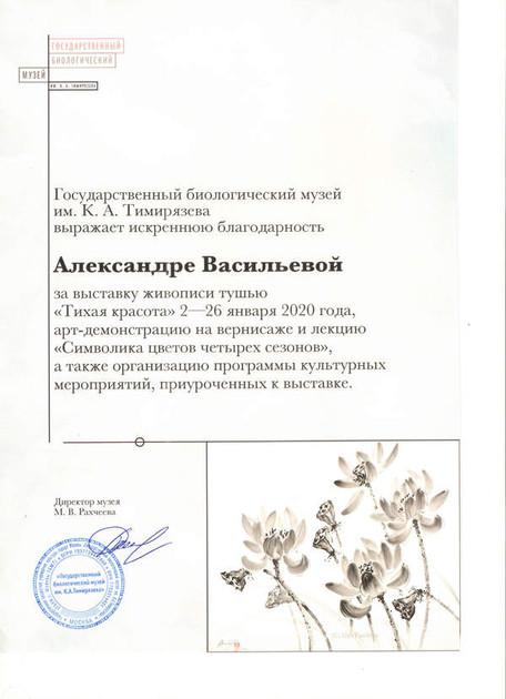 2020 Благодарность от Государственного Биологического музея имени Тимирязева