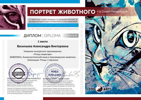 """Диплом за 1 место в номинации """"Птицы/пернатые"""""""