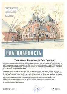 2015, Благодарность Государственного Биологического музея им. Тимирязева/ The gratitude of the State Museum of Biology Timiryazev
